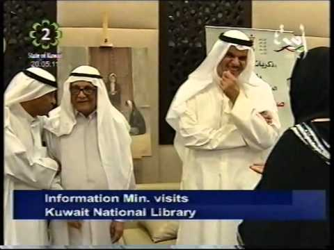 Minister of Information & Minster of State for Youth Affairs visits Kuwait National Library