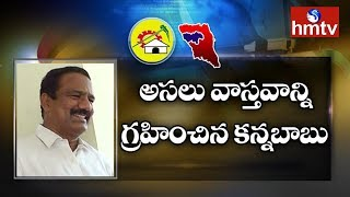 Internal Conflicts In Atmakur TDP | Kanna Babu Vs Adala Prabhakar Reddy | Nellore | hmtv
