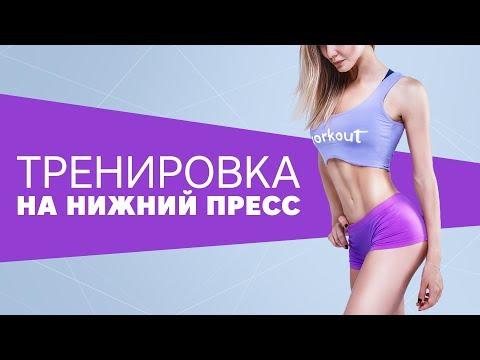 Тренировка на нижний пресс [Workout | Будь в форме]