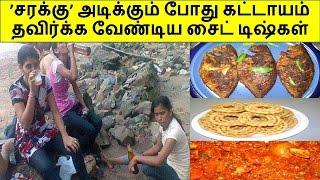 சரக்கு அடிக்கும் போது தவிர்க்க வேண்டிய சைட் டிஷ்கள் | Most Dangerous Foods | Tamil News