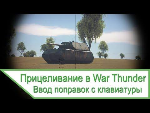 Прицеливание во флоте War Thunder - ввод поправок с клавиатуры + танковый прицел для флота