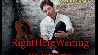 Красивая мелодия!Обучение-Right Here Waiting (Richard Marx)