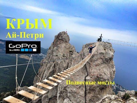 Подвесной мост на Ай Петри в Крыму GoPro 2015 Ялта