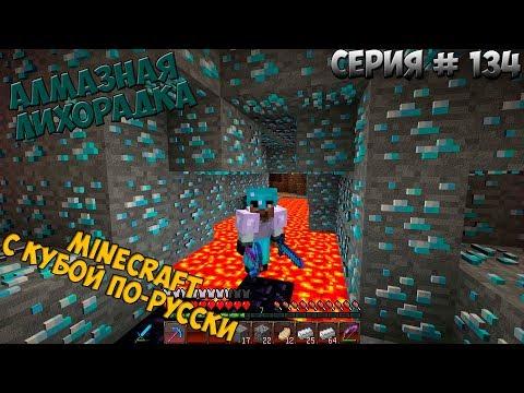 Minecraft с Кубой по-русски №134 | 2 Сезон | Алмазная Лихорадка, добыл 48 алмазов