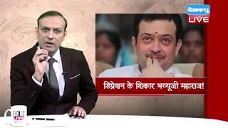 #HamariRai | क्या डिप्रेशन के शिकार थे भय्यूजी महाराज | #Bhaiyyu_Maharaj | 13 June 2018 | #DBLIVE