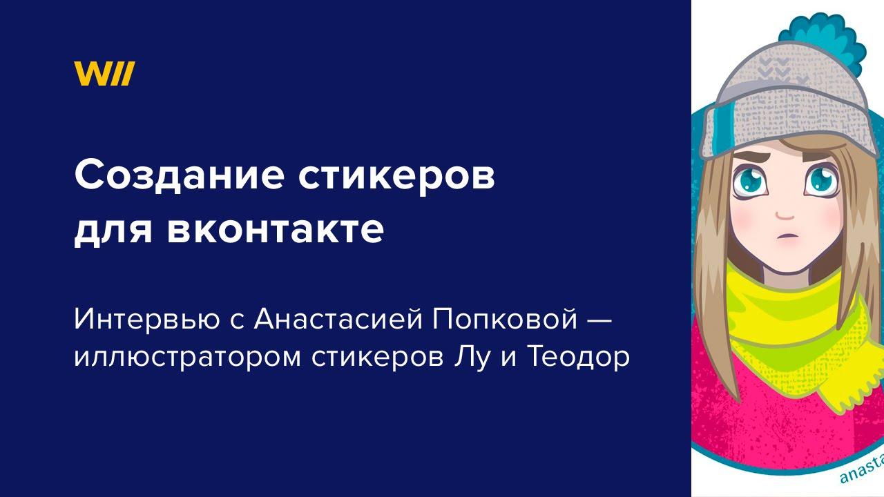 Скачать создать свои стикеры вк - 24infobiz.ru
