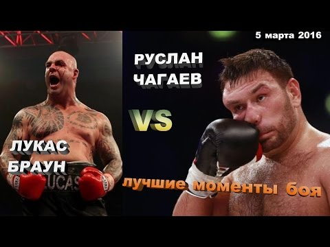 Бокс руслан чагаев сегодня 6 марта 2016