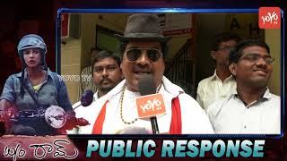 Mohan Babu Fan Review on Wife of Ram Movie | Manchu Laxmi WO Ram