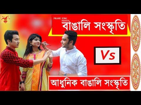 New Bangla Funny video    বুক ভেজিটেবল - বৈশাখ ! আধুনিক বাঙালী সংস্কৃতি    Prank King Entertainment