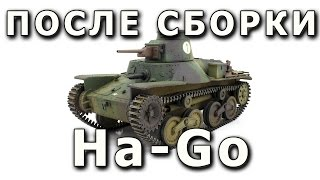 После сборки - Type 95 Ha-Go от FineMolds в 1/35. Built Model Ha-Go Finemolds 1:35