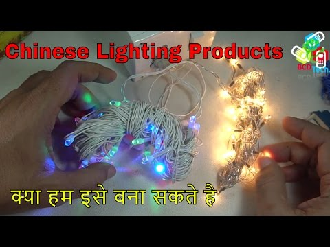Cheap Chinese Lighting Products: Technology & Can we Start??