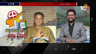 Big Debate : Which Party To Gain Postal Votes In AP Elections 2019 | TDP | YSRCP  News
