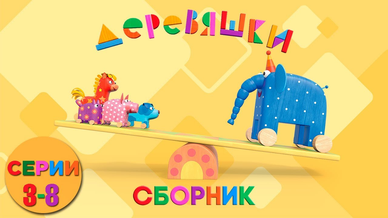 Деревяшки - все серии с 3 по 8 - Сборник развивающих мультиков для малышей