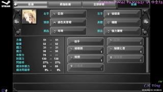 【PC】Steam Final Fantasy VI 中文版 #3 (台譯:太空戰士 6)