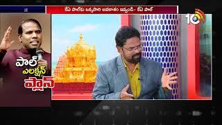 KA Paul Speaks About Nara Bhuvaneswari And YS Vijayamma  News