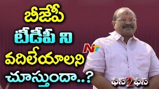 Is BJP Going to End It's Alliance With TDP in Andhra Pradesh? || Kanna LakshmiNarayana