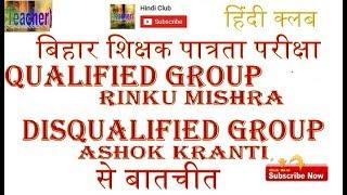 Bihar TET News Update - Qualified & Disqualified Group || Hindi Club