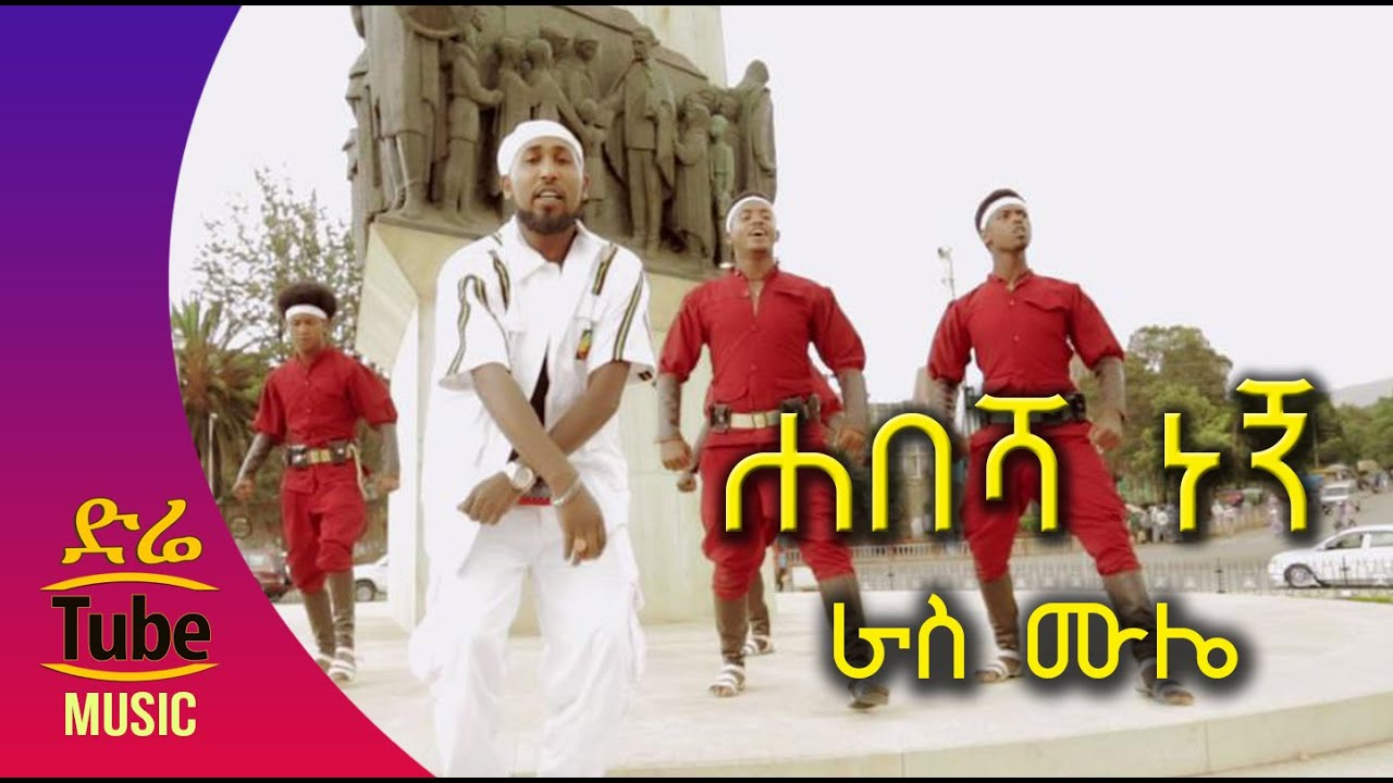 Ras Mule - Habesha Negn (ሀበሻ ነኝ) NEW! Best Ethiopian Music Video 2016