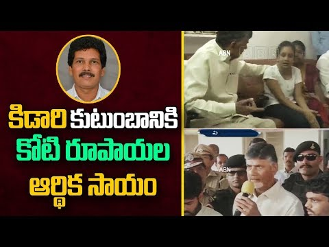 CM Chandrababu Announces One Crore Ex-Gratia For Kidari Family | ABN Telugu