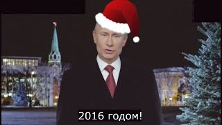 Новогоднее обращение президента Российской Федерации Владимира Путина - 2016 год - New Year Russia