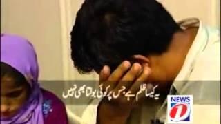 RAPE : 7 Years Old Girl Rape Karachi Crime