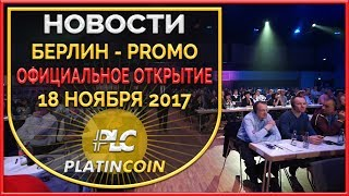 Grand Opening Event в Берлине 18 11 2017 ¦ Платинкоин ¦ PlatinCoin ¦ PLC Group AG ¦ Алекс Райнхардт