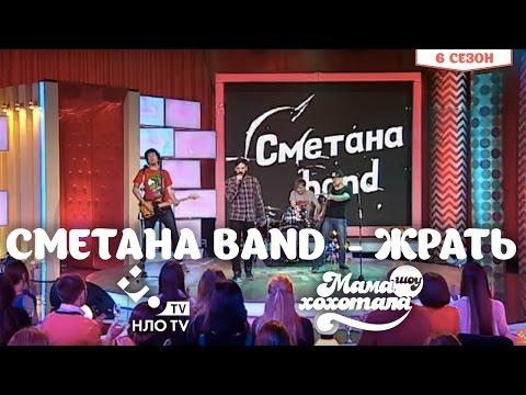 СМЕТАНА band - Жрать