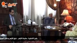 يقين | شيخ الأزهر يستقبل توفيق عبد العزيز السديرى نائب وزير الأوقاف السعودي