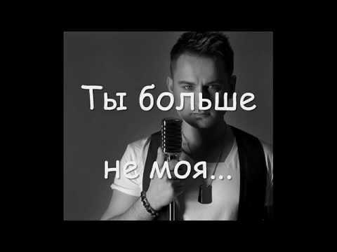 ты больше не моя песня:
