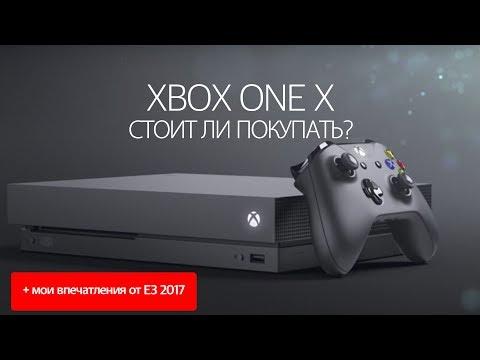 Стоит ли покупать XBOX ONE X || Мои впечатления от E3 2017