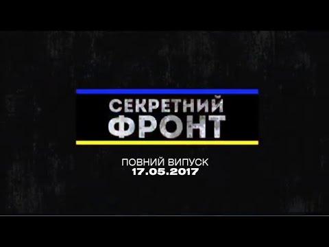 Секретный фронт - Выпуск от 17.05.2017