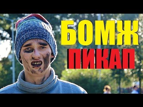 БОМЖ ПИКАП / ПРАНК