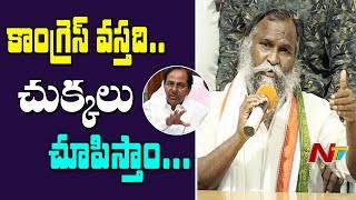 Jagga Reddy Press Meet at Gandhi Bhavan After Released From Jail | NTV