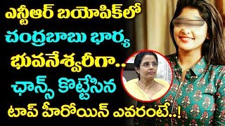 Malayali Actress as Chandrababu's wife in NTR Biopic !