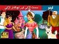 سست لڑکی | Lazy Girl In Urdu | Urdu Story | Urdu Fairy Tales