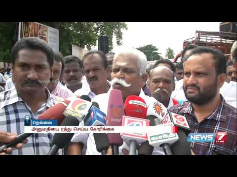 Traders protest against Coca-Cola company in Tirunelveli | News7 Tamil