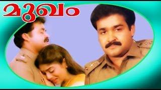 Mukham - Superhit Action Thriller Movie - Mohanlal.