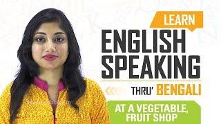Learn English Speaking Through Bengali|English Conversation at a Vegetable /fruit shop|Bengali Video