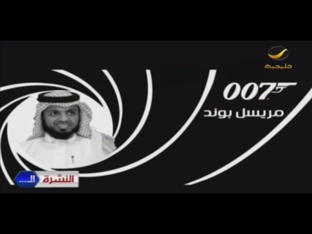 """#النشرة_ال - الموسم الثالث - الحلقه 16  - الخلايا النائمه """" عبدالعزيز المريسل """""""