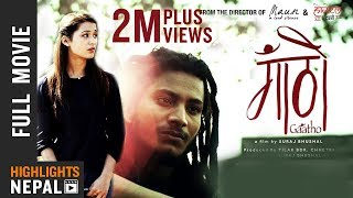 GAATHO | New Nepali Full Movie 2017 Ft. Najir Hussain, Abhay Baral, Namrata Shrestha