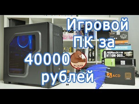 4K Видео сборка игрового ПК за 40 000 рублей. Сборка и тестирование в играх. Синий вихрь 3000