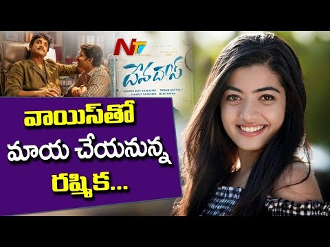 Heroine Rashmika Mandanna Dubbing Her Own Voice For Next Upcoming Movie | Box Office | NTV