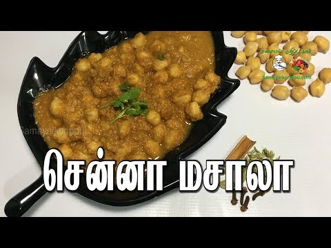 சென்னா மசாலா | Chana masala | How to make Channa Masala in Tamil | Samayalkurippu in Tamil