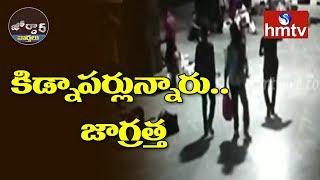 కిడ్నాపర్లున్నారు   జాగ్రత్త || Jordar News | hmtv