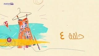 Heba Rejl Elghorab EP4 \ مسلسل هبة رجل الغراب الحلقة 4 عالية الجودة