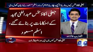 Aaj Shahzaib Khanzada Kay Sath - Omni Group's CFO Aslam Masood Speaks Out