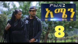 "Ethiopia: Amen ""አሜን"" Ethiopian Series Drama Episode - Season 2 Episode 8 - Diretube"