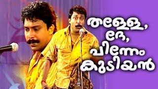 തള്ളേ, ദേ, പിന്നേം കുടിയൻ | Arun Venjaramoodu Comedy | Malayalam Comedy Stage Show