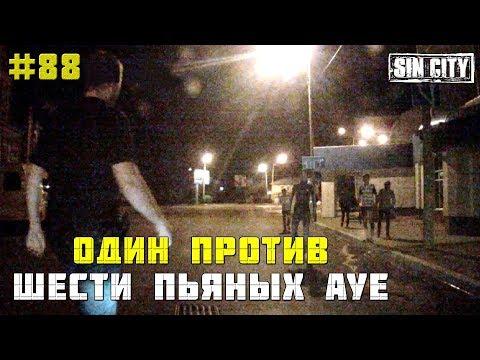 Город Грехов 88 - Один против шести пьяных АУЕ