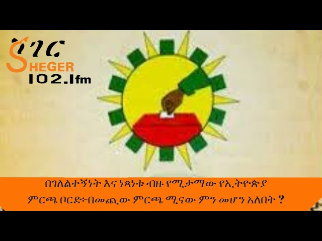 Sheger Andand Negeroch - About Ethiopian Electoral Board